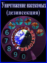 Дезостанция  «ВИКТОРИЯ» ,  услуги,  дезинсекции